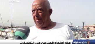 عكا: احتجاج الصيادين على التضييقات،تقرير،اخبار مساواة،29.4.2019،قناة مساواة