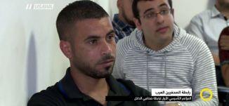 تقرير- رابطة الصحفيين العرب - نورهان أبو ربيع - صباحنا غير- 4-5-2017 -  قناة مساواة الفضائية
