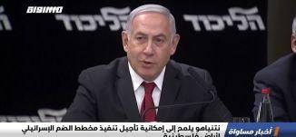 نتنياهو يلمح إلى إمكانية تأجيل تنفيذ مخطط الضم الإسرائيلي لأراض فلسطينية،الكاملة،اخبارمساواة،30.6.20