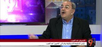 النائب أحمد الطيبي- بناء علاقات بين المجتمع العربي واليهودي- 12-2-2016- #التاسعة مع رمزي حكيم-مساواة
