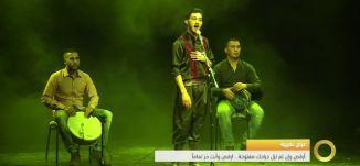 تقرير - عرض تغربية  - فرقة ناريز للفنون الشعبية - 25-11-2016- #صباحنا_غير- مساواة