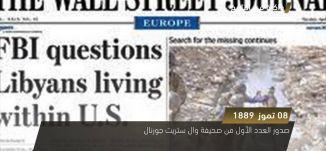 اغتيال الكاتب الفلسطيني غسان كنفاني على يد الموساد- ذاكرة في التاريخ 8 -7-2018 - مساواة