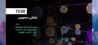 15:00 - ملتقى مصورين  - فعاليات ثقافية هذا المساء - 31.12.2019