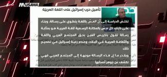تأصيل حرب إسرائيل على اللغة العربيّة ،أنطوان شلحت - مترو الصحافة، 23.3.2018، مساواة