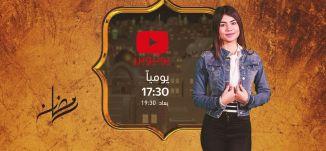برومو- يوتيوبرز- في رمضان 2019 على قناة مساواة