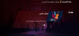 فعاليات ثقافية هذا المساء - 4-5-2017  - قناة مساواة الفضائية - MusawaChannel