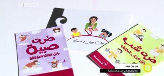 تقرير - من وين جيت: إصدار تربوي من منتدى الجنسانية - نورهان أبو ربيع - صباحنا غير - 20.2.2018