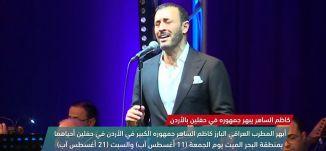 كاظم الساهر يبهر جمهوره في حفلين بالأردن ! -view finder - 15-8-2017 - قناة مساواة الفضائية