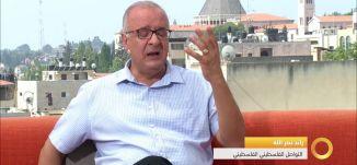 التواصل الفلسطيني الفلسطيني- رائد نصرالله - #صباحنا_غير- 2-8-2016- قناة مساواة الفضائية