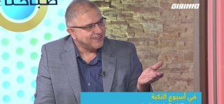 في أسبوع النكبة: مفهوم التطهير العرقي في فلسطين،جوني منصور،صباحنا غير،13.5،2019،قناة مساواة
