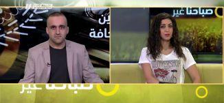 الأقصى .. العيون نحو يوم الجمعة -  وائل عواد - صباحنا غير- 20-7-2017 - قناة مساواة الفضائية