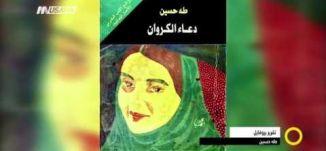 في ذكرى طه حسين ومساهمته في دفع الأدب العربي الحديث !! - الكاملة -  صباحنا غير- 22.11.2017