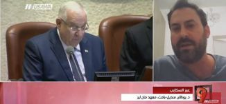 """بعد """"صدام رئيس الدولة""""؛ الجيش قد يتصادم مع حكومة نتنياهو! - د. يوناثان منديل- التاسعة- - 24-10-2017"""