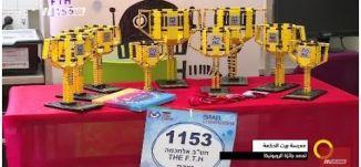 تقرير - مدرسة بيت الحكمة تحصد جائزة الروبوتيكا - صباحنا غير - 1.3.2018 - قناة مساواة الفضائية