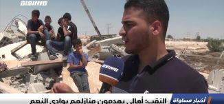 النقب: أهالي يهدمون منازلهم بوادي النعم، تقرير،اخبار مساواة،05.07.2019،قناة مساواة