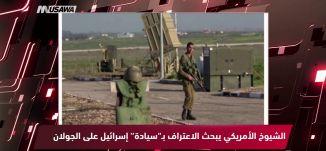 """القدس العربي  : الشيوخ الأمريكي يبحث الاعتراف بـ""""سيادة"""" إسرائيل على الجولان،مترو الصحافة،20-12-2018"""