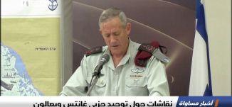 نقاشات حول توحيد حزبي غانتس ويعالون ،اخبار مساواة،27.1.2019، مساواة
