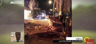 انفجار يهز مدينة يافأ .. ما الذي حدث ؟- وائل عواد- صباحنا غير- 28.11.2017-  قناة مساواة الفضائية