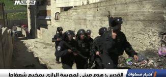 القدس: هدم مبنى لمدرسة الرازي بمخيم شعفاط ،اخبار مساواة 19.3.2019، مساواة