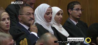 المسابقة الدولية السنوية  لأفضل مرافعات في حقوق الإنسان - نورهان أبو ربيع - صباحنا غير- 7.11.2017