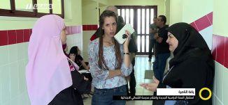 تقرير : يافة الناصرة:استقبال السنة الدراسية  الجديدة وافتتاح مدرسة الشمالي الابتدائية،صباحنا غير،2-9