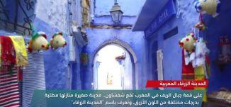 المدينة الزرقاء المغربية ،view finder -8.9.2018- مساواة