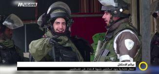 اعتقال ضابط و4 جنود بشبهة الاعتداء على فلسطينيين،صباحنا غير،11-1-2019،مساواة