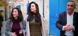 البلدة القديمة - شفا عمرو - الحلقة التاسعة  - #رحالات - الموسم الثاني - قناة مساواة الفضائية