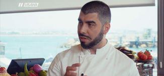 '' يفضل لما نقلي فواكه البحرنقليها بزيت درة '' ! - الشيف علاء موسى - ج2 - عالطاولة - الحلقة 13