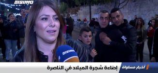 إضاءة شجرة الميلاد في الناصرة، تقرير،اخبار مساواة،02.12.2019،قناة مساواة