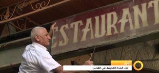 Musawachannel   تجار البلدة القديمة في القدس    22 10 2015    قناة مساواة الفضائية