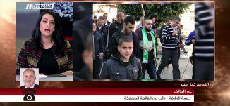 ''نحن اول من يخرج امام سفارة أمريكية في داخل اسرائيل'،منصور دهامشة،قدري ابو واصل،تغطية خاصة8.12.20