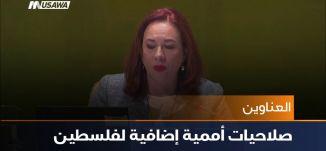 احتواء التصعيد على غزة،اخبار مساواة،17.10.2018، مساواة