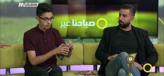 مشروع المبادرون الشباب ،محمد فوزي،حميد جبارين،مجد اغبارية،صباحنا غير،21-5-2018،مساواة