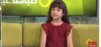 موهبة غنائية - دانا ابو الهيجا - صباحنا غير-  3.11.2017 - قناة مساواة الفضائية