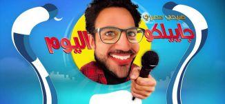 كاشير بالسحبة ! - اكسال - جاييلكو اليوم - الحلقة الثالثة و العشرين - الكاملة - قناة مساواة