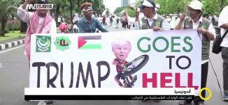 أندونيسيا تقرّر إعفاء الواردات الفلسطينية من الضرائب ،صباحنا غير،24-5-2018- مساواة