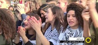 تقرير - جديدة المكر الإضراب العام مظاهرة طلاب - صباحنا غير -  مجد دانيال - 11.12.2017
