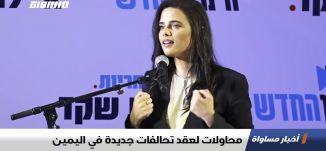 محاولات لعقد تحالفات جديدة في اليمين،اخبار مساواة 31.07.2019، قناة مساواة
