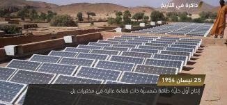 إنتاج خلية طاقة شمسية ذات كفاءة عالية من مختبرات بل .، ذاكرة في التاريخ،في مثل هذا اليوم ،25.4.2018