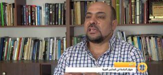 مناهج الدراسة في المدارس العربية -6-10-2015- قناة مساواة الفضائية -صباحنا غير - Musawa Channel
