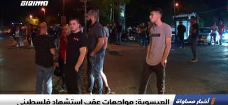 العيسوية: مواجهات عقب استشهاد فلسطيني،اخبار مساواة 28.06.2019، قناة مساواة