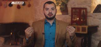 إمام في  الإيثار! - الكاملة - الحلقة 26 - الإمام - قناة مساواة الفضائية - MusawaChannel