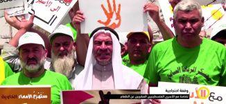 تقرير- وقفة احتجاجية ، تضامنا مع الأسرى  المضربين عن الطعام - ياسر العقبي -  صباحنا غير- 25-4-2017