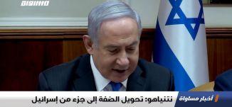 نتنياهو: تحويل الضفة إلى جزء من إسرائيل،اخبار مساواة ،16.02.2020،قناة مساواة الفضائية