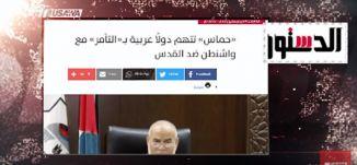 الدستور المصرية: حماس تتهم دولا عربية بـالتآمر مع واشنطن ضد القدس ،مترو الصحافة، 25.12.17 - مساواة