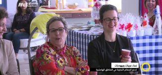 تقرير - نساء عربيات ويهوديات ، لدعم المصالح التجارية - بليغ صلادين -  صباحنا غير- 20-4-2017 - مساواة