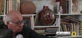 تقرير-  الأديب سلمان ناطور محيي الذاكرة ومخلد التاريخ - 17-2-2017- #صباحنا_غير- مساواة