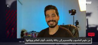 من علوم الحاسوب والتصميم إلى رحّالة يكتشف ألوان العالم ويوثقها،حسين أبو سمرة،المحتوى في رمضان15