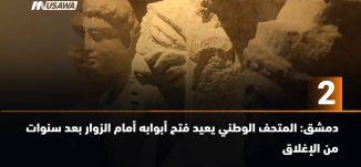 ب 60 ثانية -القاهرة: مجموعة من الأثريين يرممون مسجدا يعود الى العصر المملوكي-،29-10-2018